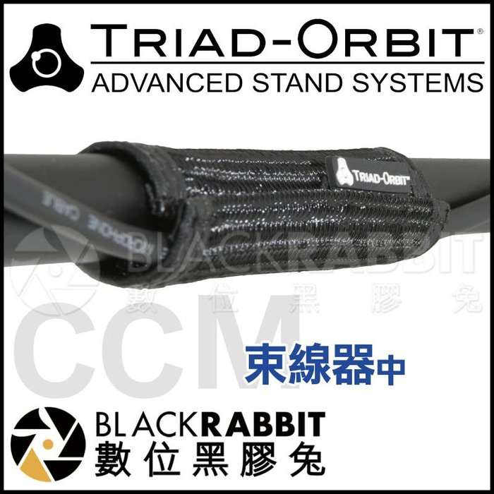 數位黑膠兔【 TRIAD-ORBIT CCM 束線器 中 】 集線器 收線 固定 腳架 燈架 樂器架 麥克風架 直播
