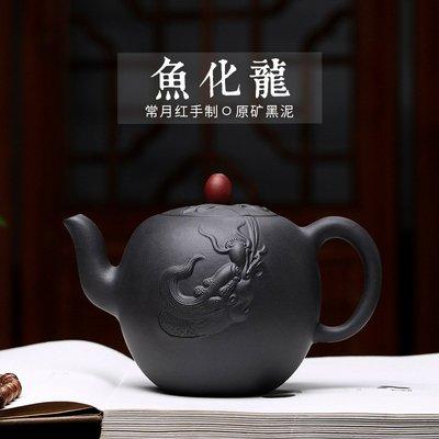 高鳴商城 名家常月紅紫砂壺手工茶壺收藏重器魚化龍茶具家用 編號a006