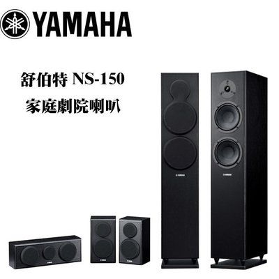YAMAHA 山葉 NS-150 舒伯...