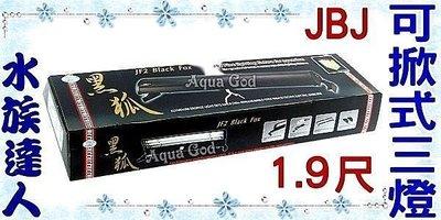 1111購物節~市價2600【水族達人】【T8電燈】JBJ《黑狐可掀式三燈˙1.9尺傳統式》