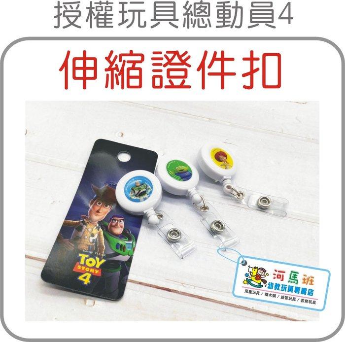 河馬班-文具系列-授權迪士尼玩具總動員4-伸縮證件扣