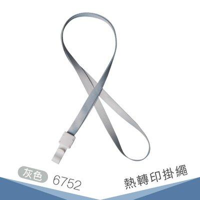 UHOO 6752 熱轉印掛繩(灰白) 頸繩 掛繩 繩子 證件掛繩 織帶 鍊條 台北市