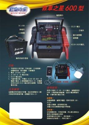 台中市平炁電池專賣店 救援電池 救車之星12V600型  可接5.5頓大貨車 USB 電源顯示 LED燈 DC12V