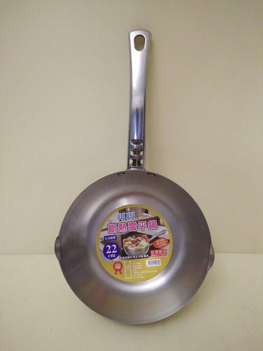 正304(18-8)不鏽鋼0.9超厚斷熱雪平鍋22cm