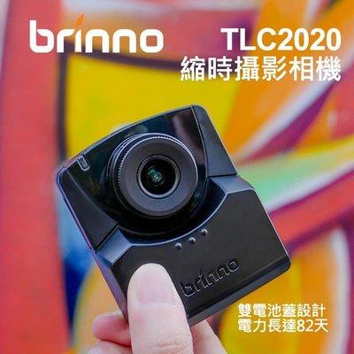 【TLC2020】縮時攝影 BRINNO HDR 1080P 監工 建築 工程 攝影機 電池室加大 公司貨 屮W9