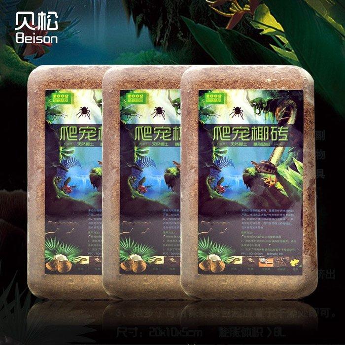 無菌椰磚爬寵墊材種植蜘蛛蝎子角蛙陸龜蝸牛養花營養爬蟲墊料椰土