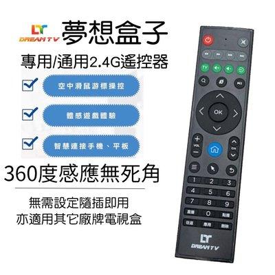 【划算的店】 【Dream】夢想盒子遙控器 2.4G體感飛鼠遙控器(原廠遙控器)