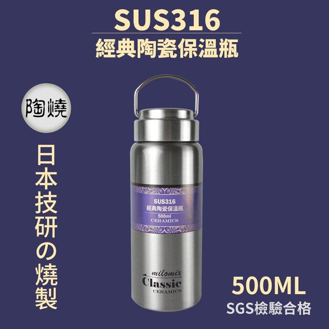 500ML【小經典陶瓷保溫瓶350cc】316不鏽鋼 罐子 水壺 熱水瓶 隨手杯 保溫杯  KLS1327 [金生活]