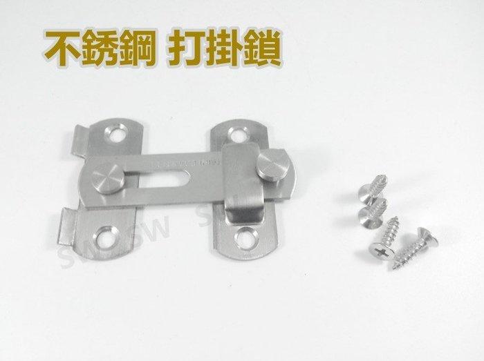 HE012 不鏽鋼打掛鎖 閂長43 mm 小號 不銹鋼門栓 門閂 掛扣 門扣 門止 白鐵雙用打掛閂 門鎖 簡易平閂