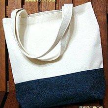 帆布袋、胚布袋、文青不用塑膠袋~肩背純棉12盎司牛仔藍㡳10個1000元