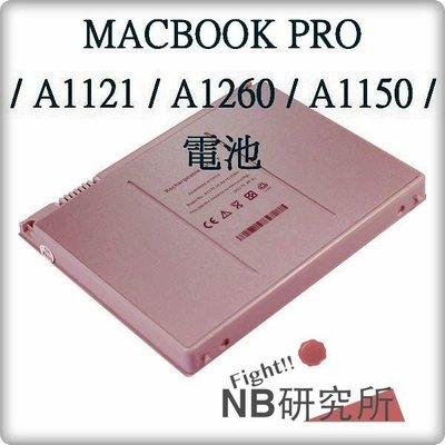 MACBOOK PRO A1175 / A1121 / A1260 / A1150 / A1226 電池 蓄電不良
