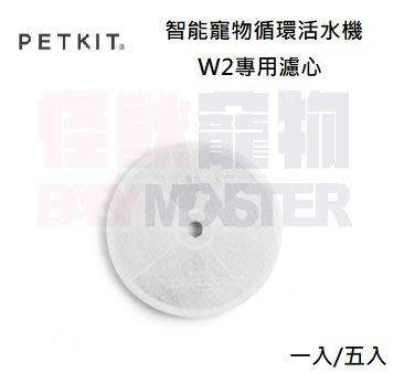怪獸寵物Baby Monster【PETKIT】 智能寵物循環活水機W2專用濾心 五入