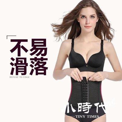 塑身馬甲 腰夾/束腰 秋季薄款收腹帶帶收腰塑腰帶產后腰封女