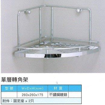單層轉角架 雙層轉角架 三層轉角架 304不銹鋼 ES2931