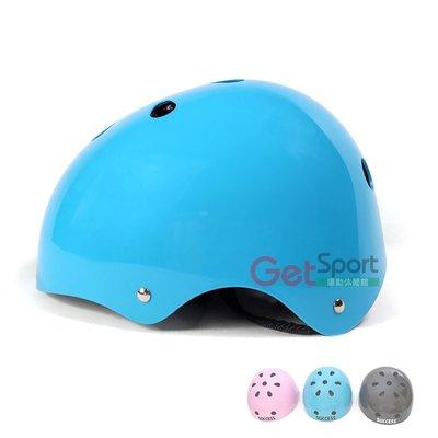 成功牌可調式安全頭盔(護具/防護洞洞帽/運動安全帽/直排輪)