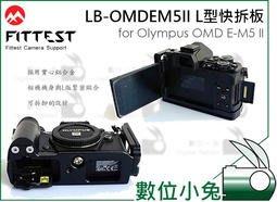 數位小兔【Fittest EM5 II L型快拆板】豎拍板 金屬握把 E-M5 II Olympus em-5