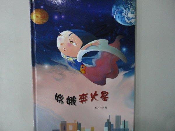 比價網~上人文化新書繪本【嫦娥奔火星】~櫃位9570