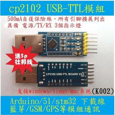 【TNA168賣場】CP2102 USB轉TTL UNO R3 Pro mini下載器 含DTR (K002)