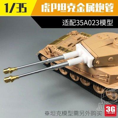 現貨  可開發票3G模型川渝 CYT012 Amusing虎P坦克金屬單炮管雙炮管配35A023*小二雜貨鋪
