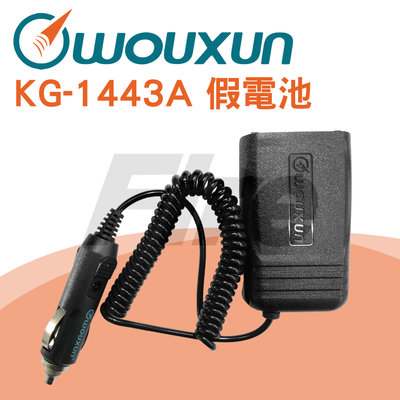 《實體店面》 WOUXUN KG-1443A 歐訊 假電池 ELO-003 原廠 KG1443A 1443A 點菸線