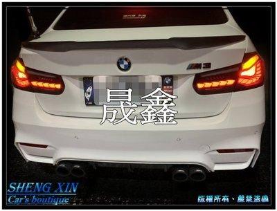 《晟鑫》全新 F30 寶馬 龍鱗 跑馬方向燈 M4樣式款 全LED 黑底 紅白 也有 消黑三色 水箱護罩