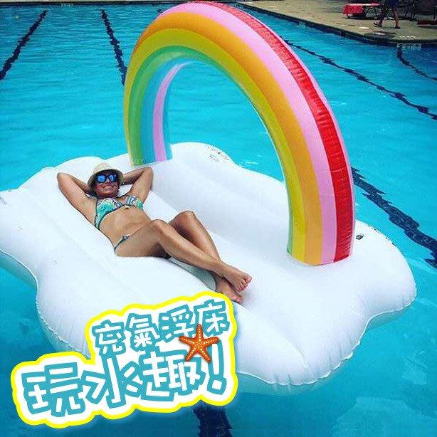 👍現貨 雲朵彩虹島 水上充氣 造型泳圈 浮床 漂浮 游泳圈 充氣床 度假 游泳 超吸睛 休閒度假海邊沙灘泳池