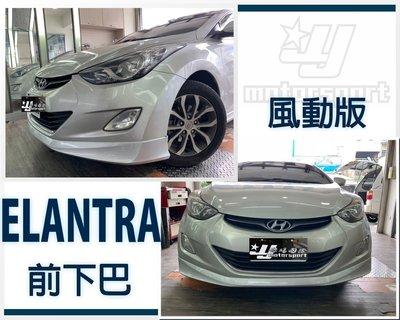 》傑暘國際車身部品《全新 現代 ELANTRA 12 13 14 2012 年 風動版 前下巴 含烤漆