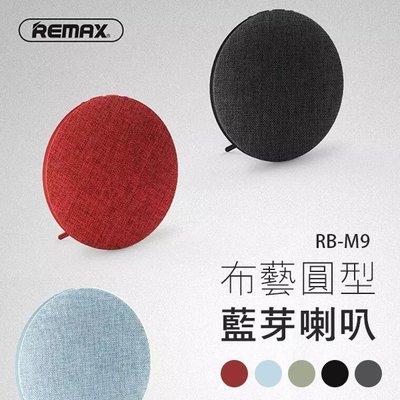 【飛兒】REMAX 布藝 圓型 藍芽喇叭 RB-M9 攜帶式 音箱 擴音器 雙立體聲 桌面喇叭 加碼送贈品 207