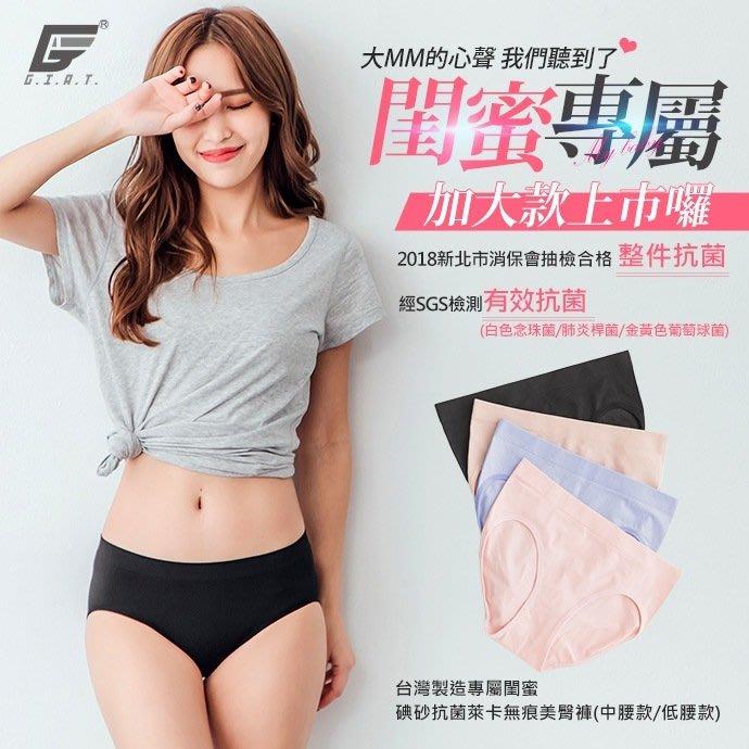 台灣碘紗抗菌萊卡無痕美臀褲  閨蜜內褲 無痕舒適檢驗合格(加大款)