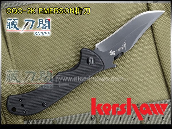 《藏刀閣》KERSHAW-CQC-2K 折刀