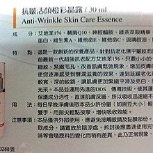 【醫美中心】ANYYOUNG抗皺活顏橙彩晶露30ml (年度超夯發燒貨)