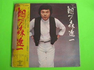 黑膠唱片。日本歌曲。(森進一)( 68年12月出版)。