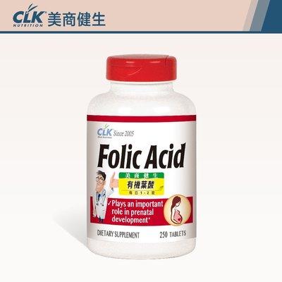 美生藥局|【CLK健生生技】舒孕葉酸錠 250錠 • 給媽媽與寶寶最好的呵護