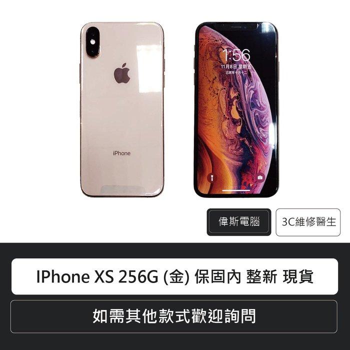 ☆偉斯電腦☆蘋果 IPhone Xs(金) 5.8吋 256G 原廠手機 整新空機 含盒子配件 店內現貨 保固內