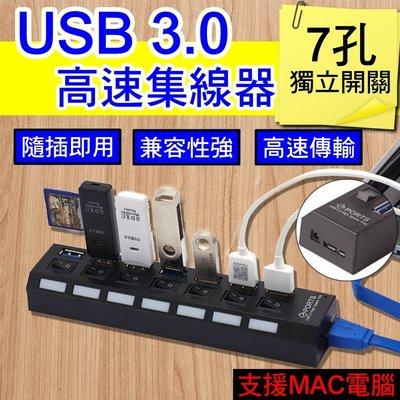 USB HUB 分線器 集線器 USB3.0 筆電救星 獨立開關 高速傳輸 7孔 一拖七集線器 多孔集線器 USB擴充器