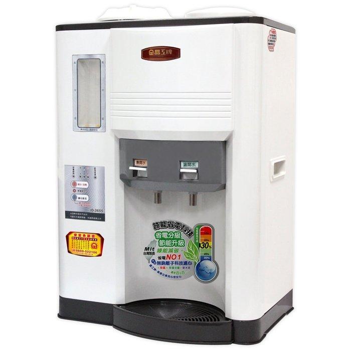 【晶工牌】省電科技溫熱全自動開飲機 JD-3655  二級節能