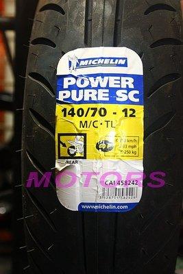 MOTORS-米其林POWER PURE 2CT 雙效配方輪胎12吋.140-70-12.氮氣+除臘+工資$2600