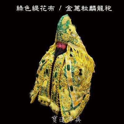 【寶蓮佛具】1尺3穿綠色緹花布金蔥粒麟龍袍 新款精繡版 龍袍 關聖帝君 關公 神明衣 附奉帽