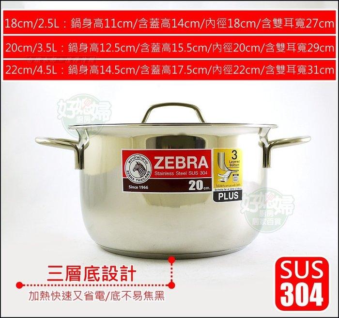 《好媳婦》ZEBRA 20cm/3.5L【斑馬牌304不鏽鋼三層底湯鍋】雙耳/全鋼滷鍋燉鍋/導磁底電磁爐/IH爐也適用