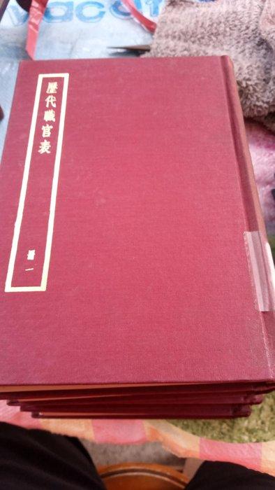 *阿柱的店*古書繕本 史學叢書 歷代職官表 冊一~冊四 (台灣省政府新聞處圖書資料庫印)