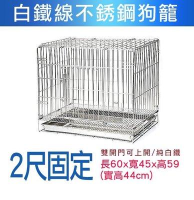 ☆米可多寵物精品☆固定式2尺白鐵狗籠不銹鋼線條狗籠白鐵線狗籠/不生鏽/可上開
