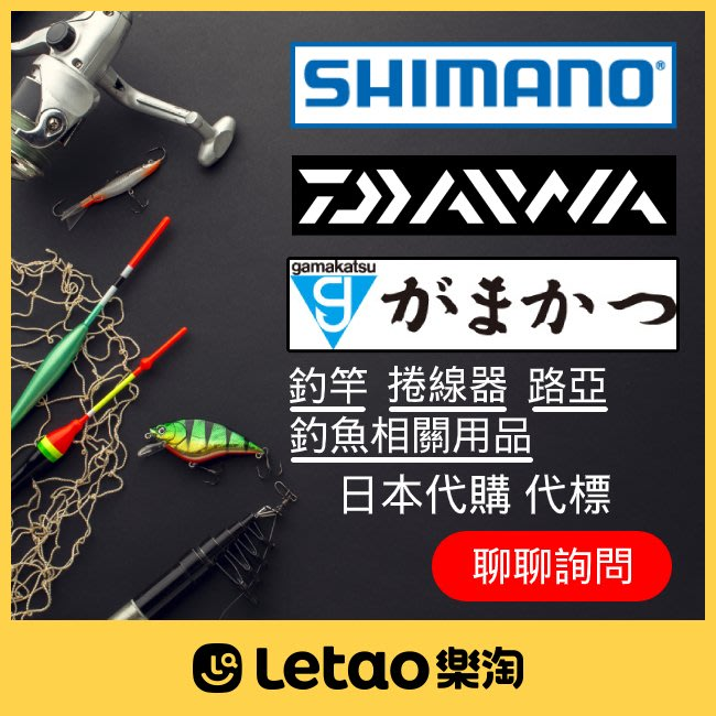 日本代購 代標Shimano Daiwa Gamakatsu 日本品牌釣竿 魚竿 釣具 釣魚用品 捲線器 歡迎即時通詢問
