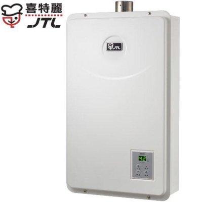 喜特麗 JT-H1332 強制排氣熱水器 屋內型 數位恆溫13L 基本安裝加800