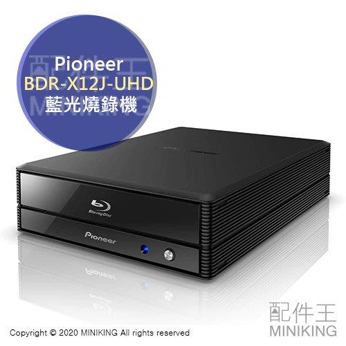 日本代購 空運 2020新款 Pioneer BDR-X12J-UHD 藍光燒錄機 4K Ultra HD Blu-ra