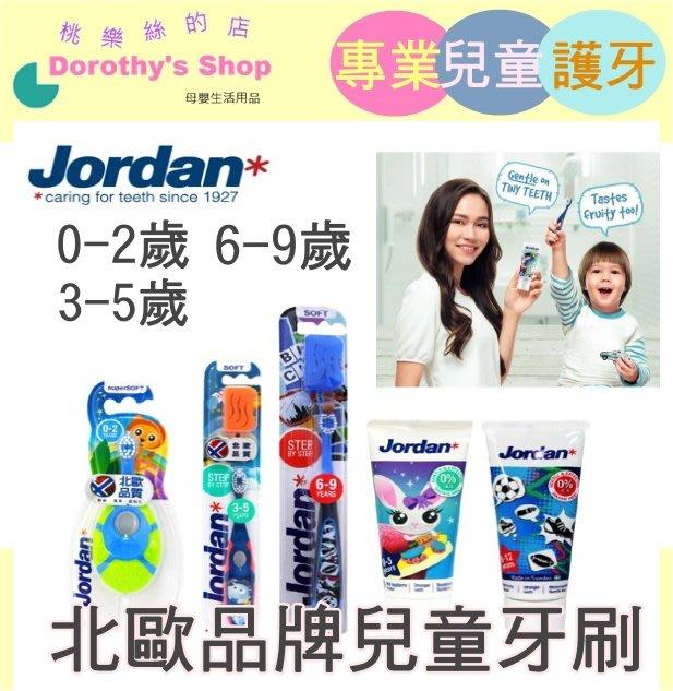 單支下單區【北歐挪威Jordan兒童牙刷】TH 4562 兒童牙刷 不同年齡可選 圖案隨機出貨