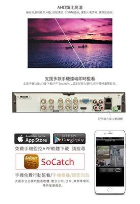 【皓翔】 全視線  KMH-0825EU-K  8路1音 7合1  台灣製造  數位 監視 監控 錄影主機