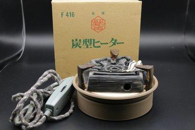野野田 炭型電熱器 (100v .200w~500w.) ,鐵瓶.鐵壺.茶釜火鉢風爐適用