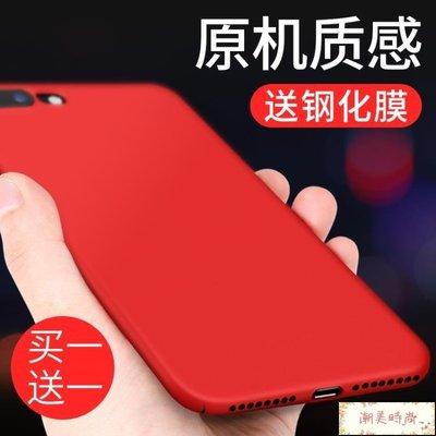 蘋果7手機殼iphone7Plus外套超薄磨砂蘋果8黑7p女款男潮牌中國紅i8硬殼【潮美時尚】