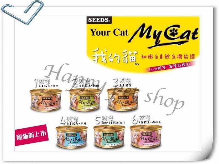 Seeds 惜時 My cat 我的貓 機能餐罐-85g 貓餐罐 似小金罐 小銀罐 靖 御宴 Vich 主食罐參考