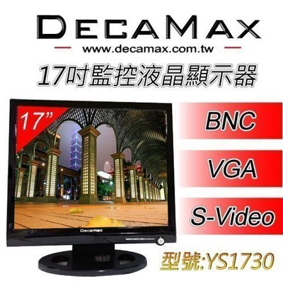 全新機DecaMax 17吋 BNC 監控用液晶顯示器(YS1730) 台灣組裝製造